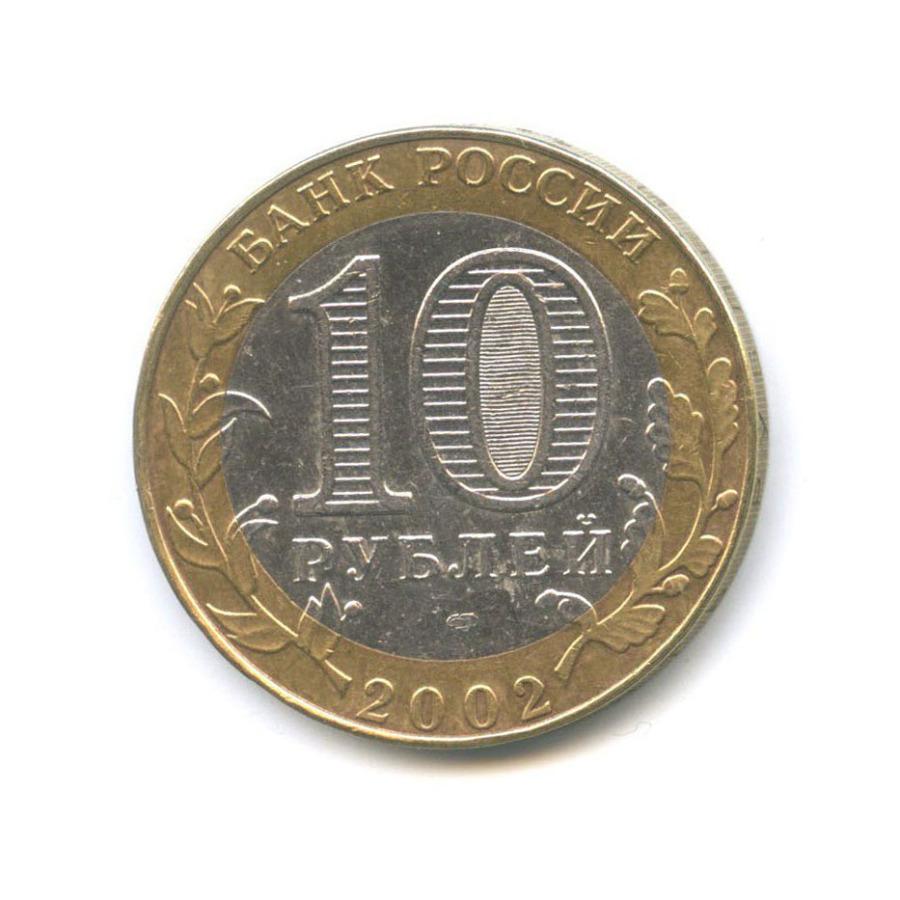 10 рублей — Министерство юстиции Российской Федерации 2002 года (Россия)