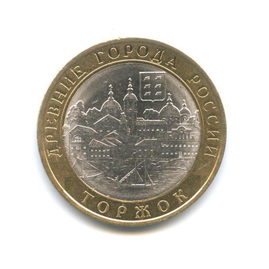 10 рублей — Древние города России - Торжок 2006 года (Россия)