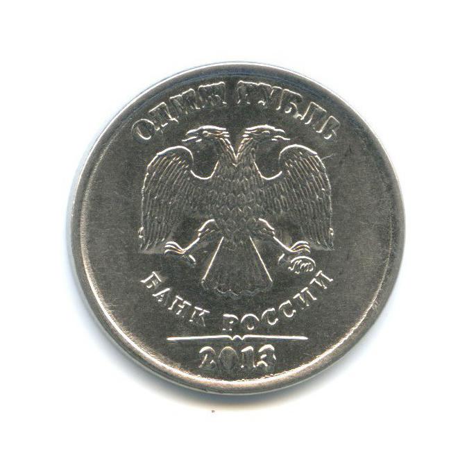 1 рубль (брак) 2013 года (Россия)