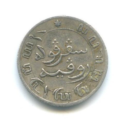 1/10 гульдена - Нидерландская Индия 1858 года