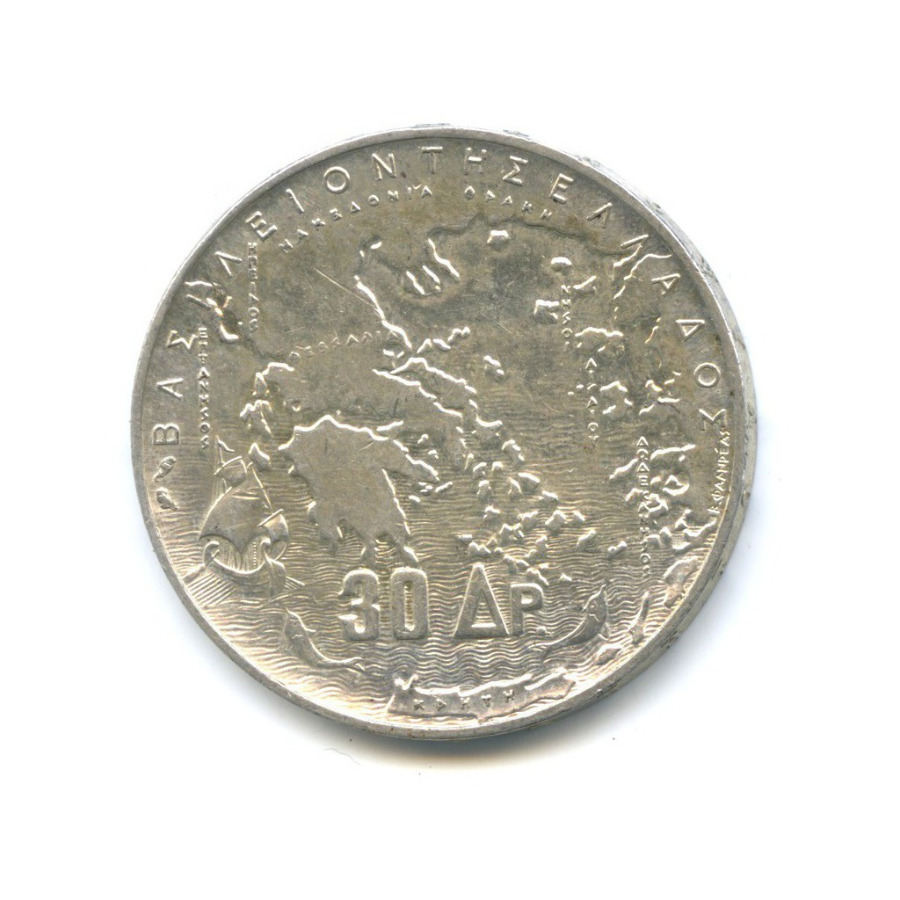 30 драхм — 100 лет пяти королям Греции 1963 года (Греция)
