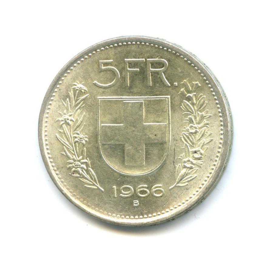 5 франков 1966 года (Швейцария)