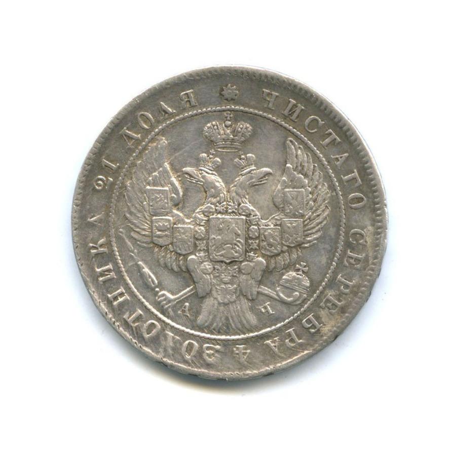 1 рубль 1842 года СПБ АЧ (Российская Империя)