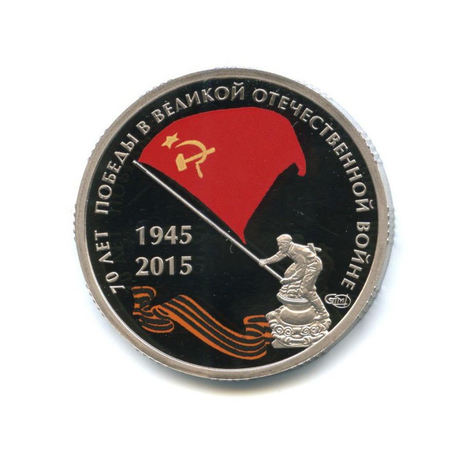 Жетон «70 лет победы вВеликой Отечественной войне 1941-1945 гг.» 2015 года СПМД (Россия)