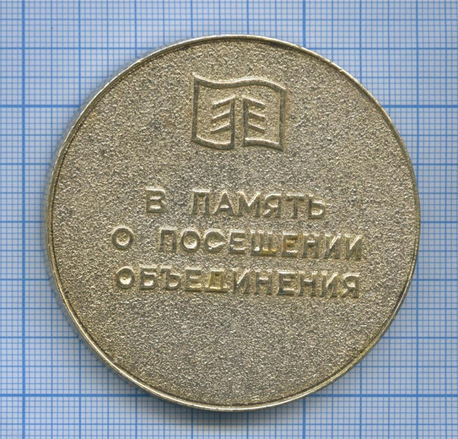 Медаль настольная «Впамять опосещении объединения» (СССР)