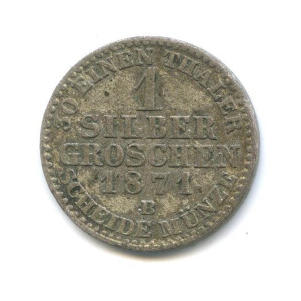 1 грош - Вильгельм I, Пруссия 1871 года В