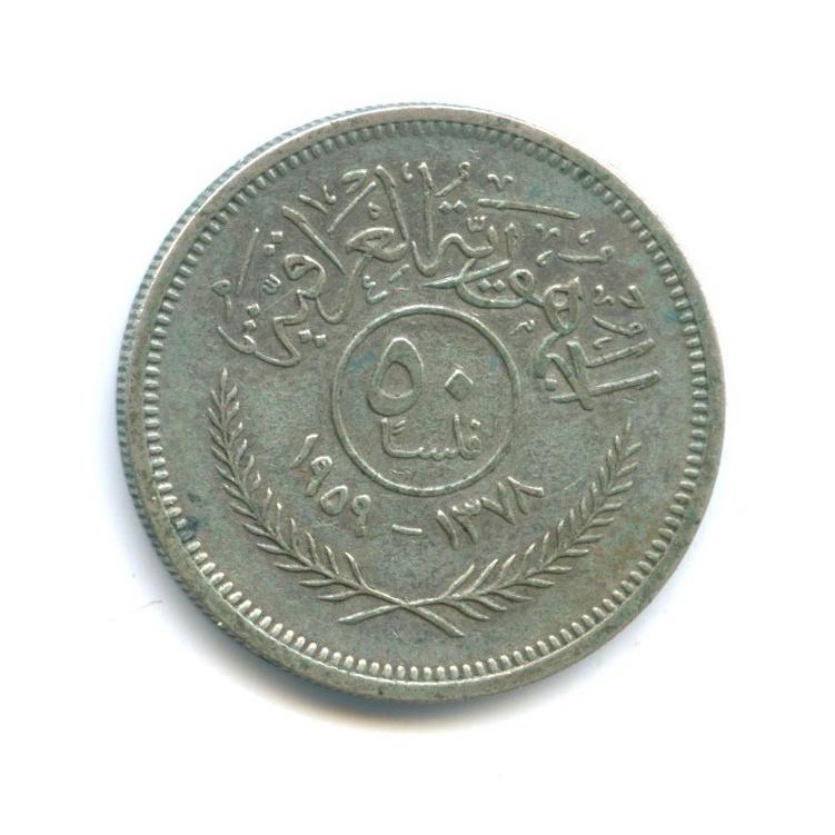 50 филсов 1959 года (Ирак)