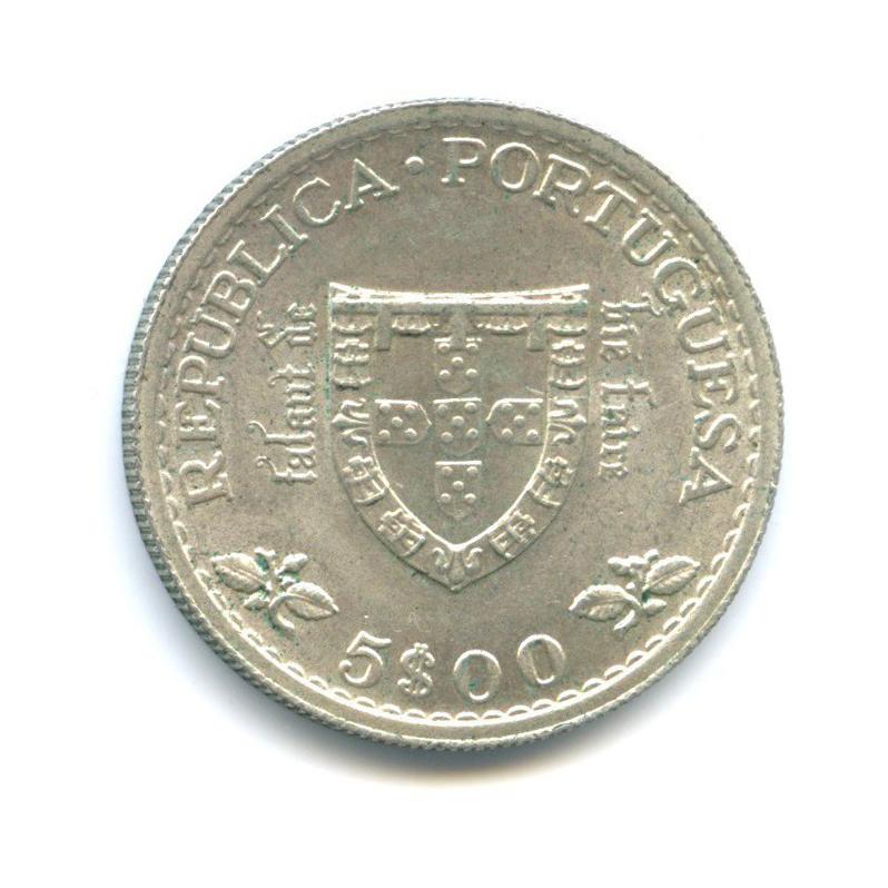 5 эскудо — 500 лет содня смерти принца Генриха 1960 года (Португалия)