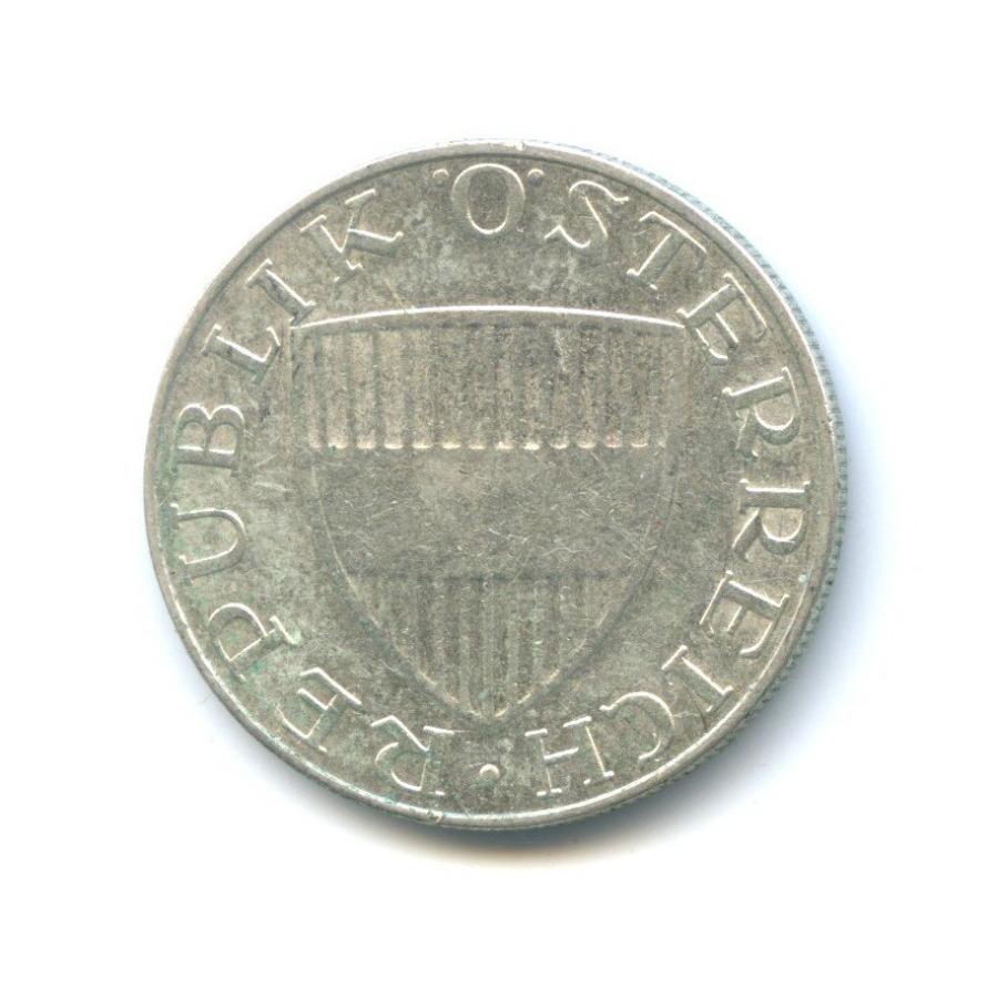 10 шиллингов 1965 года (Австрия)