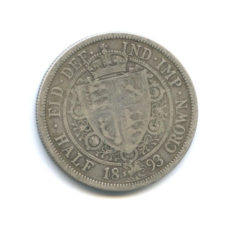 1/2 кроны - Королева Виктория 1893 года (Великобритания)