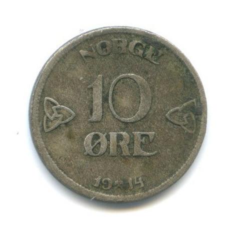 10 эре 1914 года (Норвегия)