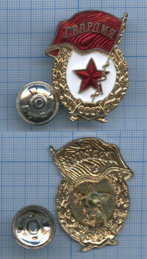 Знак «Гвардия СССР» (вкоробке) (СССР)