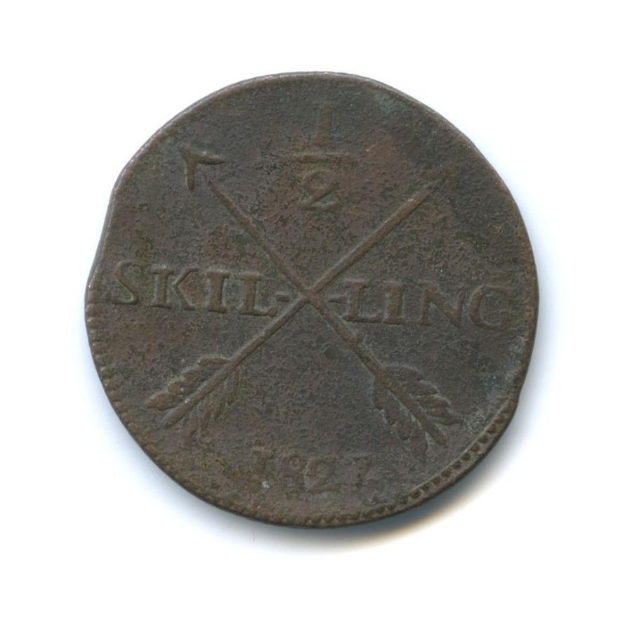 1/2 скиллинга 1827 года (Швеция)