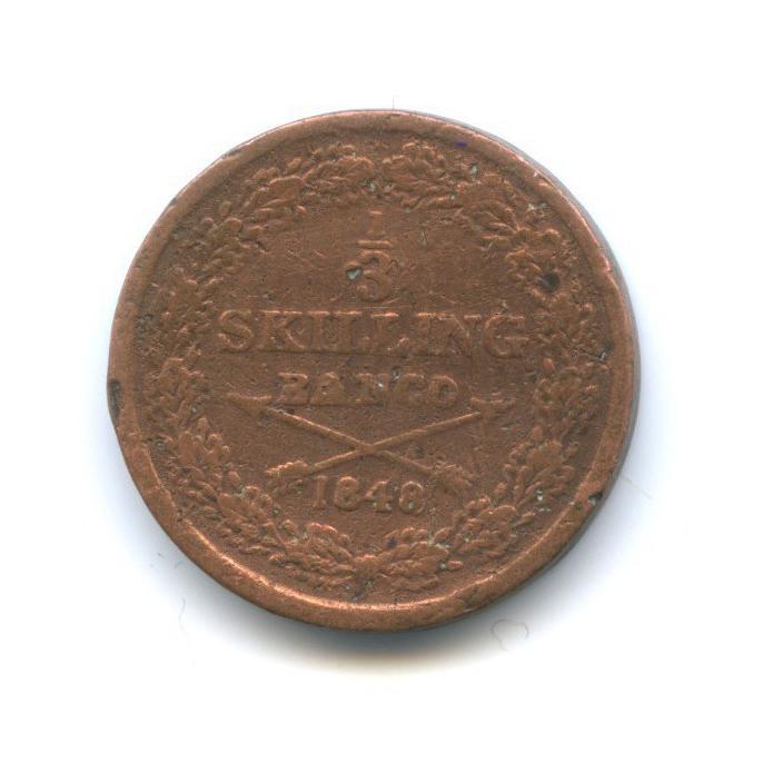 1/3 скиллинга 1848 года (Швеция)