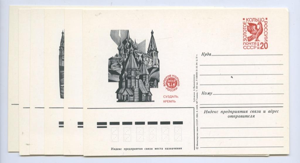 Набор почтовых открыток (6 шт.) (СССР)