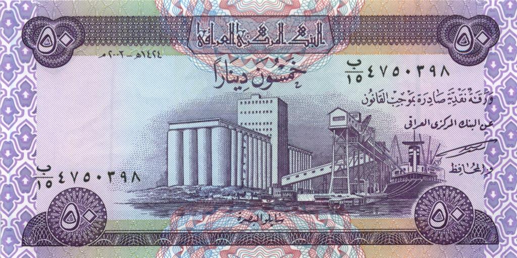 50 динаров (Ирак)