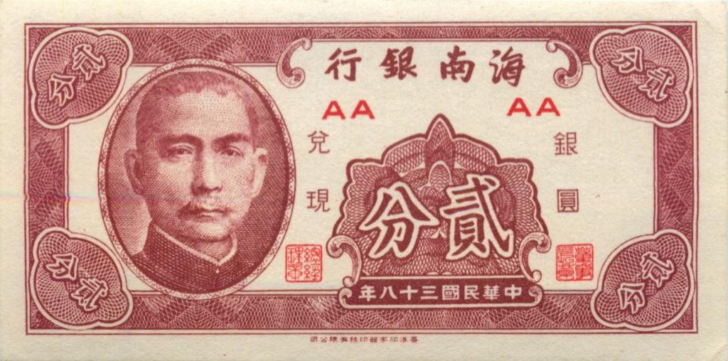 2 цента 1949 года (Тайвань)