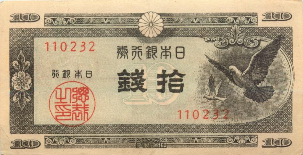 10 сенов (Япония)
