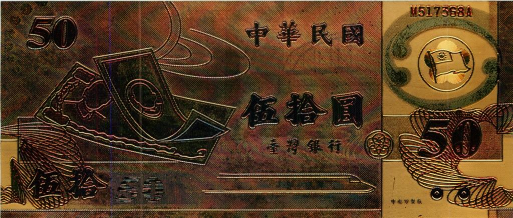 50 юаней - Тайвань (сувенирная)