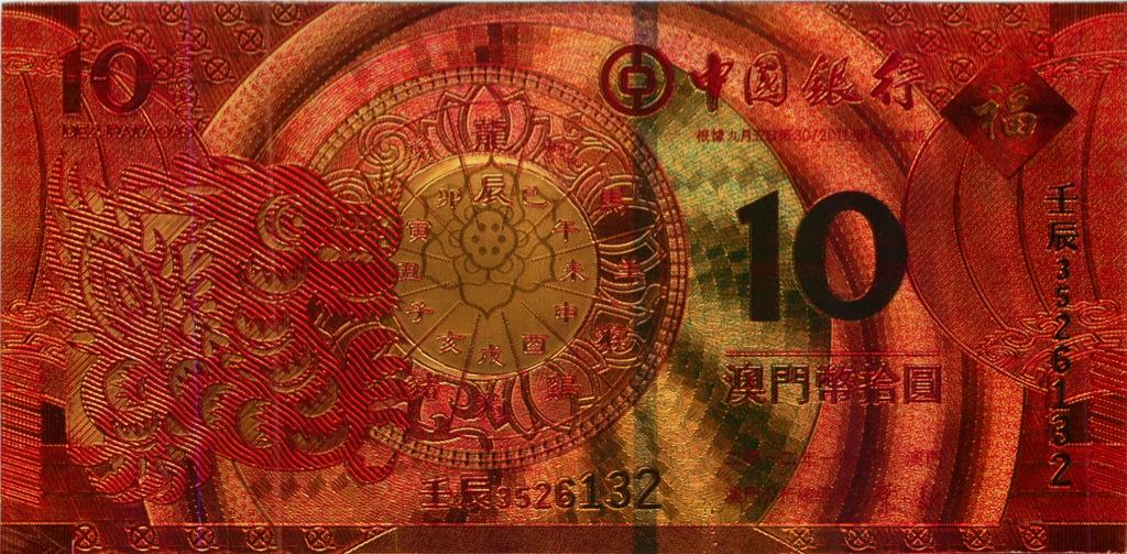 10 патак - Макао (сувенирная)
