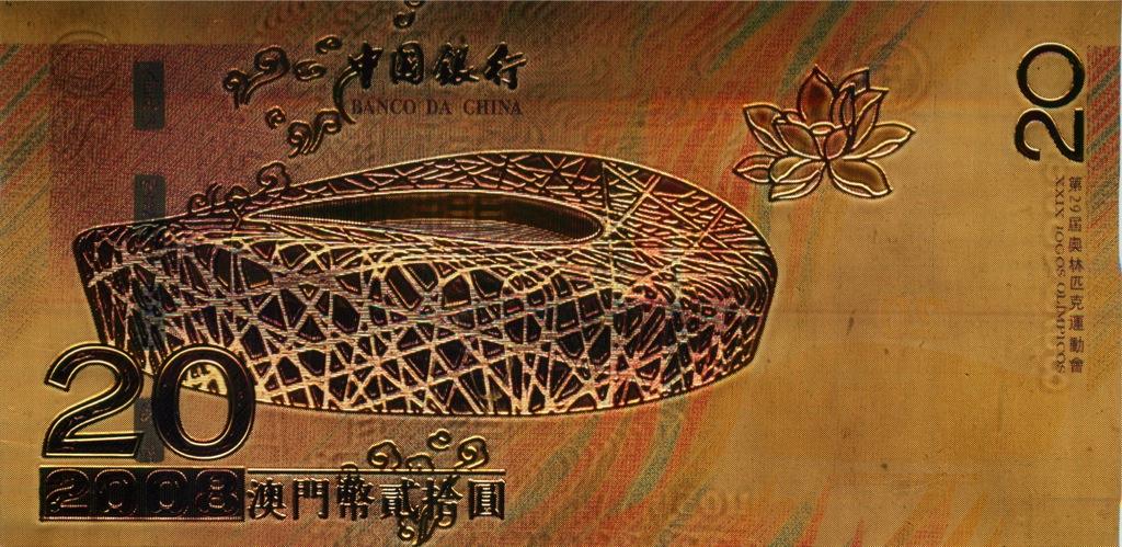 20 юаней - Китай (сувенирная)