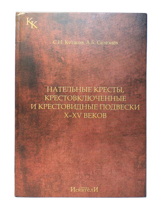 Книга «Нательные кресты, крестовключенные икрестовидные подвески X-XV веков», издательство «Группа «Искатели», Москва, 320 стр 2010 года (Россия)