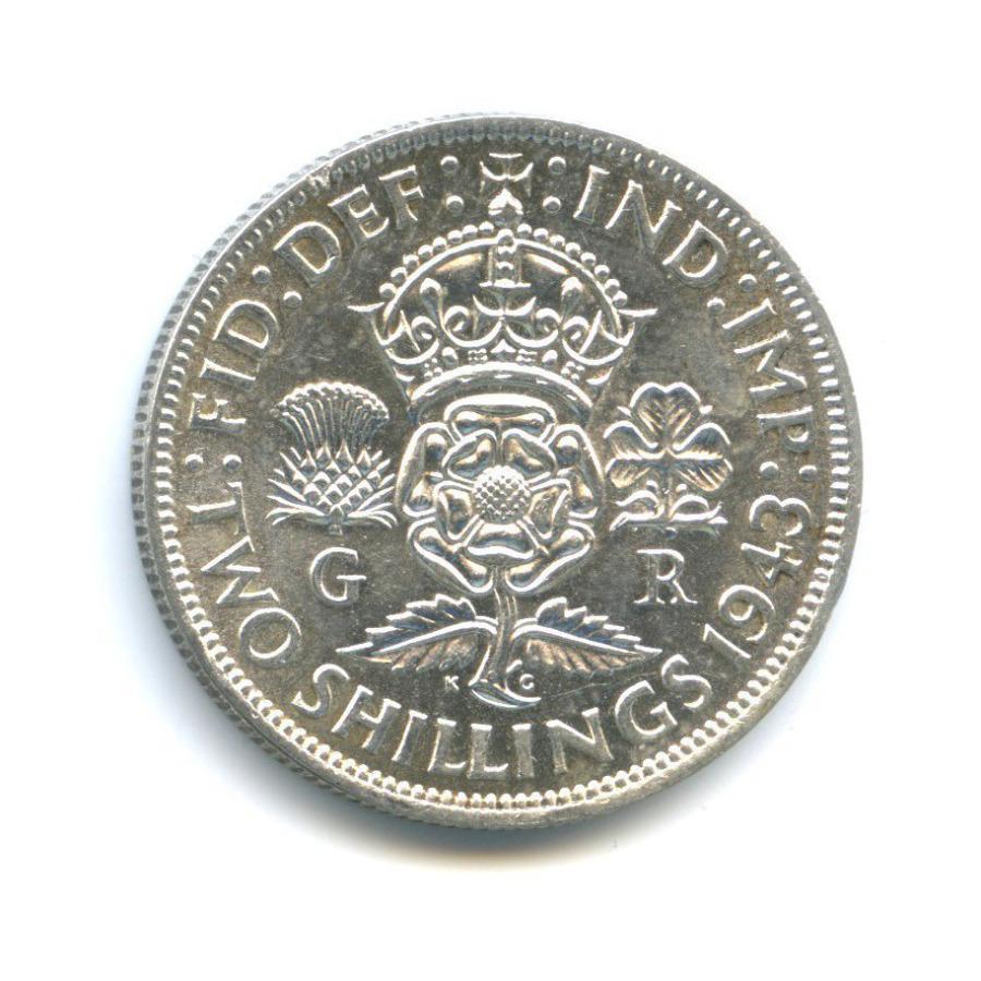 2 шиллинга (флорин) 1943 года (Великобритания)