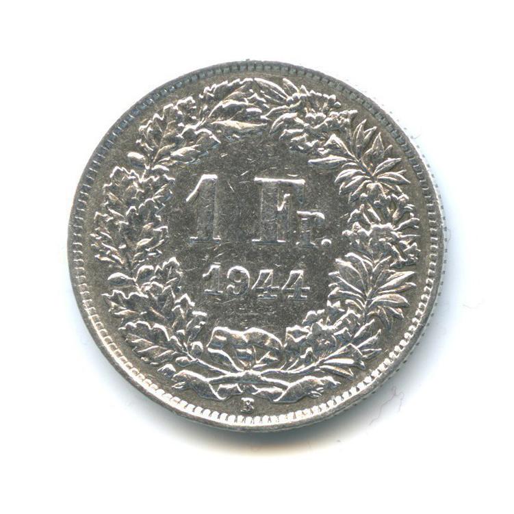 1 франк 1944 года (Швейцария)