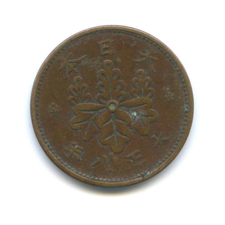 1 сен 1919 года (Япония)