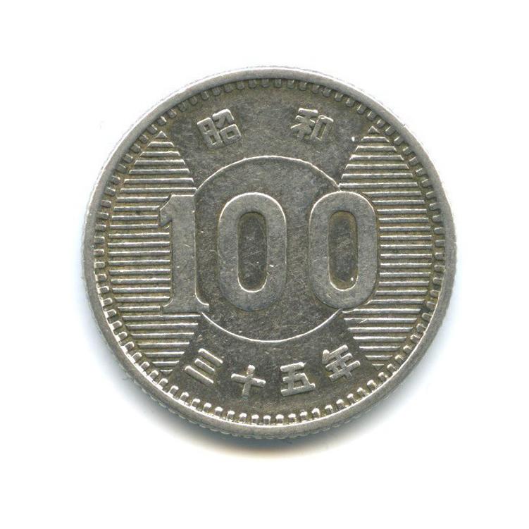 100 йен 1960 года (Япония)