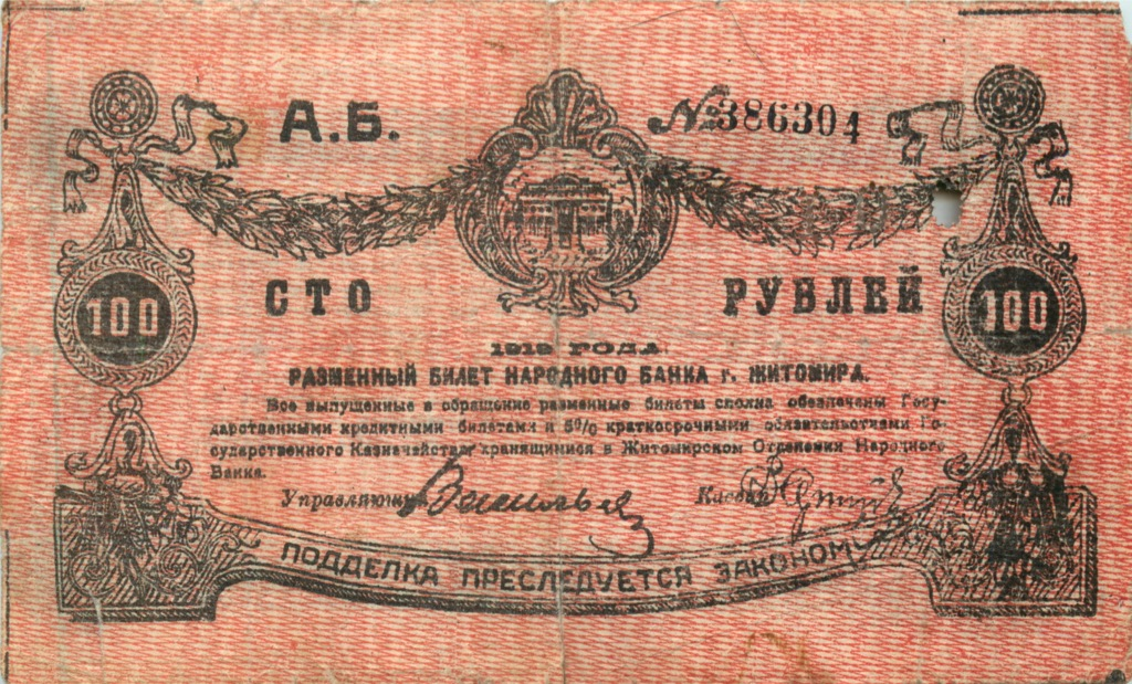 100 рублей (разменный билет банка г. Житомира) 1919 года