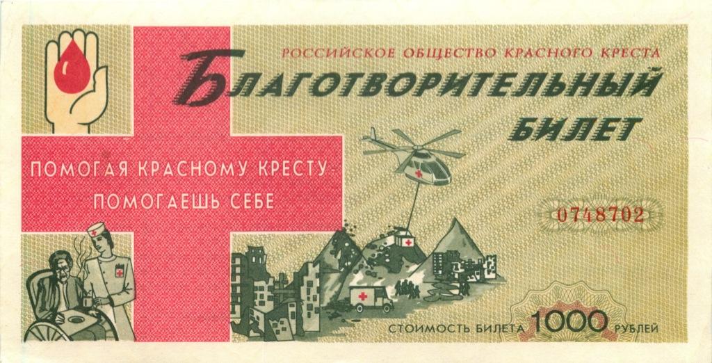 1000 рублей (Благотворительный билет) 1994 года (Россия)