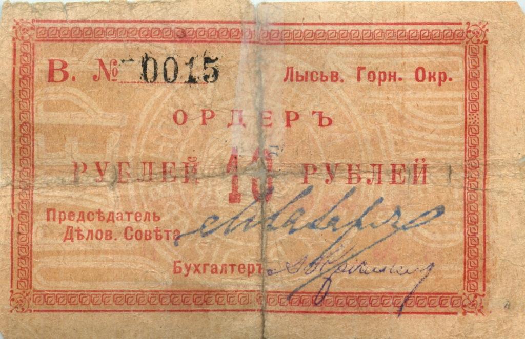 10 рублей (ордер, Лысьвенский горный округ)