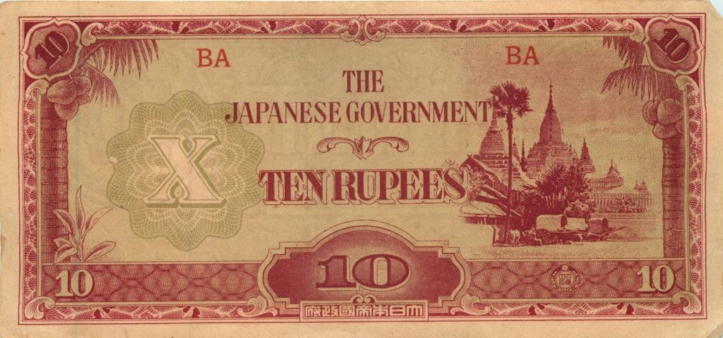 10 рупий (Бирма, Японская оккупация) (Япония)