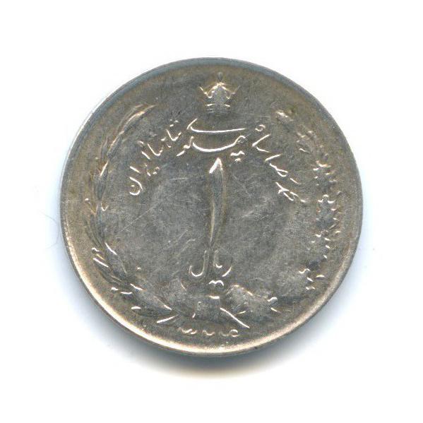 1 риал 1945 года (Иран)