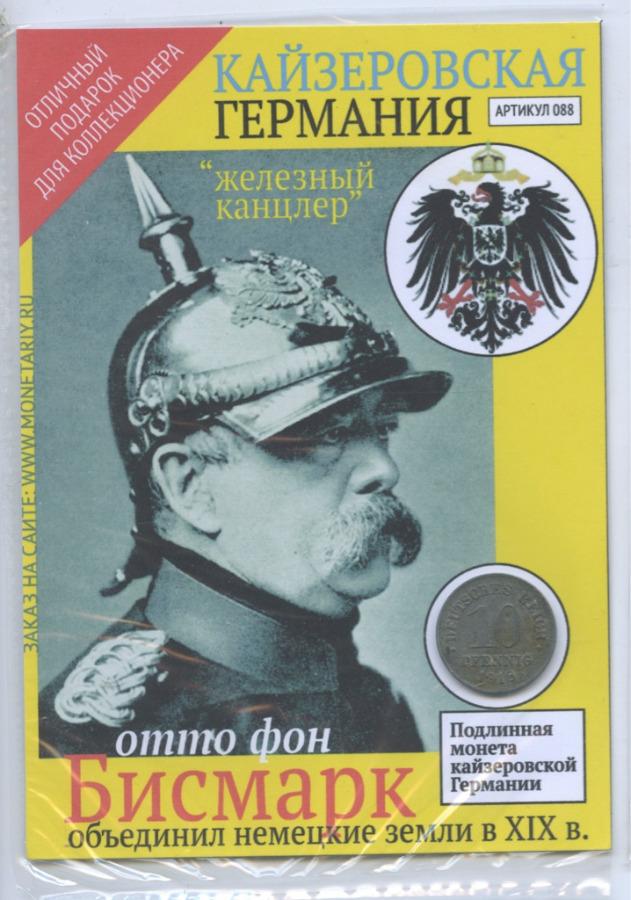 10 пфеннигов (воткрытке) 1918 года (Германия)