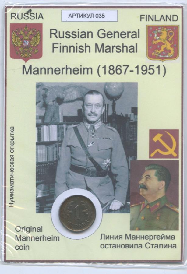1 марка (на клее, воткрытке) 1943–1952 (Финляндия)
