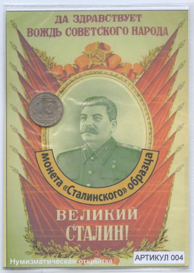 15 копеек (на клее, воткрытке) 1946 года (СССР)