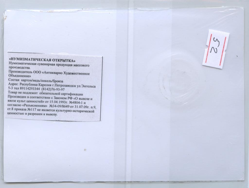 2½ песеты (на клее, в открытке) 1953 года 56 (Испания)