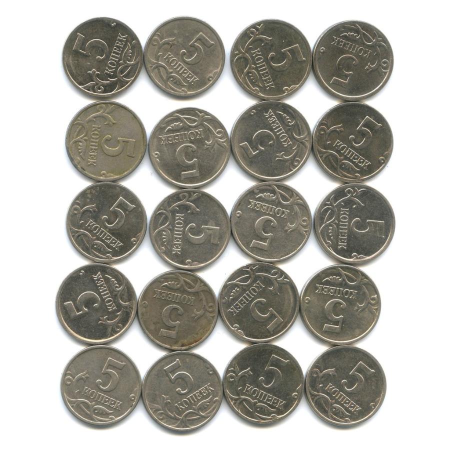 Набор монет 5 копеек М (Россия)