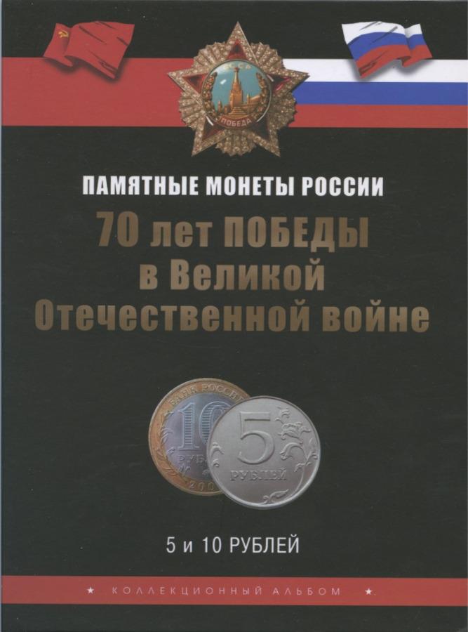 Альбом для монет 5 и 10 рублей «70-летие Победы вВеликой Отечественной войне 1941-1945 гг.» (Россия)