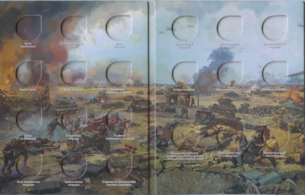 Альбом-планшет для монет «70-летие Победы вВеликой Отечественной войне 1941-1945 гг.» (Россия)