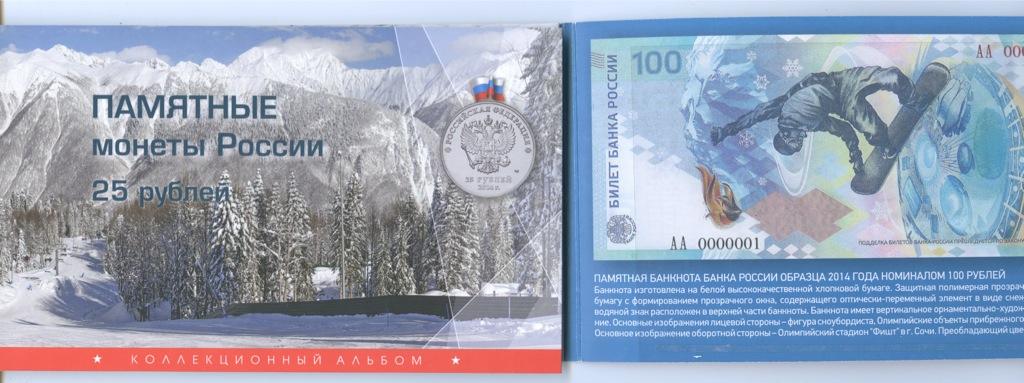 Альбом для монет 25 рублей ибанкноты «Памятные монеты России 25 рублей» (Россия)