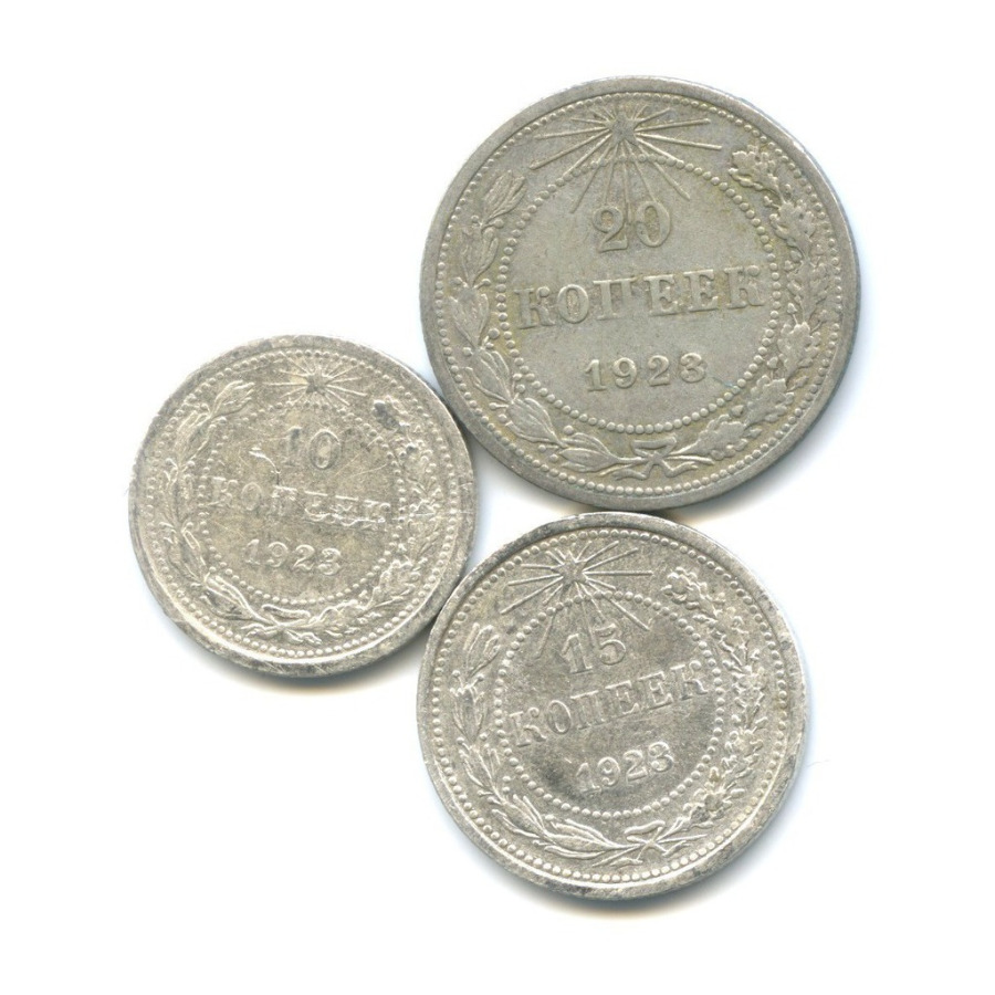 Набор монет СССР 1923 года (СССР)
