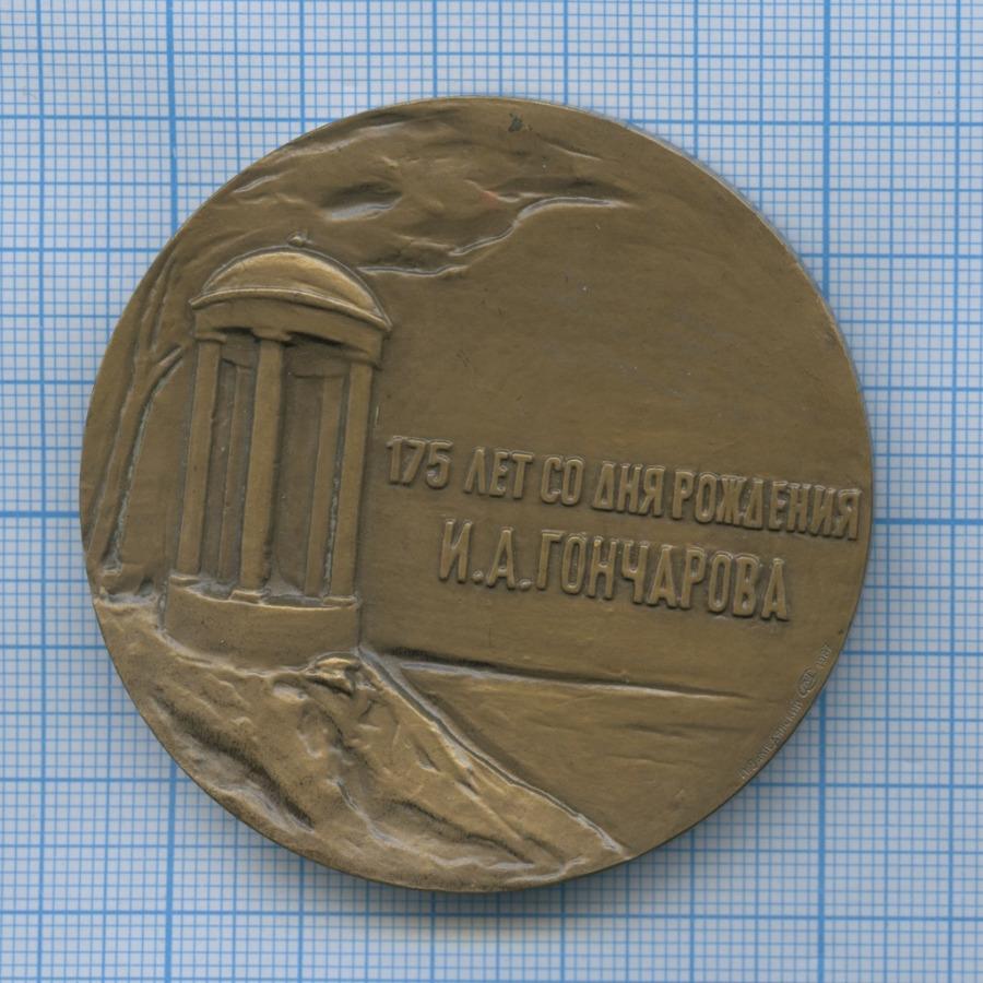 Медаль настольная «175 лет содня рождения И. А. Гончарова» 1987 года (СССР)