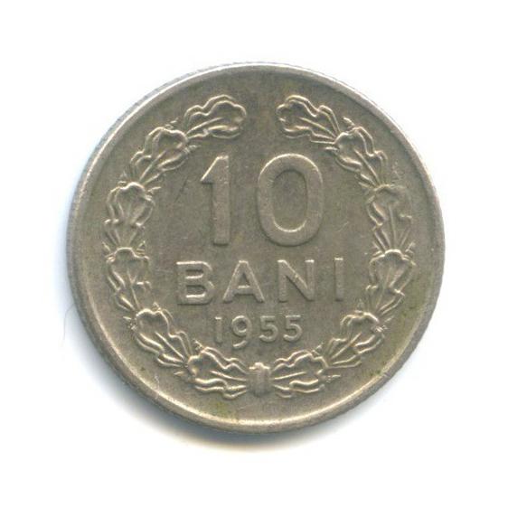 10 бани 1955 года (Румыния)