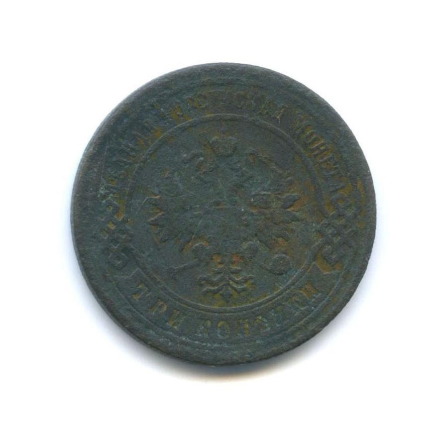 3 копейки 1898 года СПБ (Российская Империя)