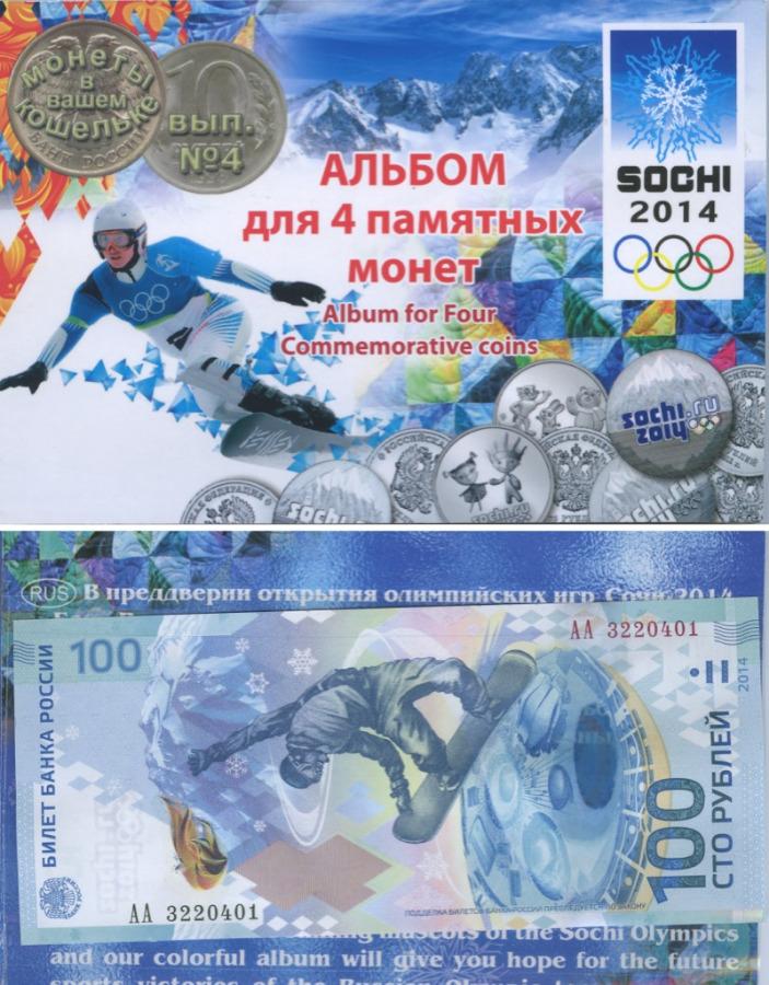 Набор монет 25 рублей - Олимпийские игры, Сочи 2014 (вальбоме, сбанкнотой 100 рублей 2014) 2014 года (Россия)
