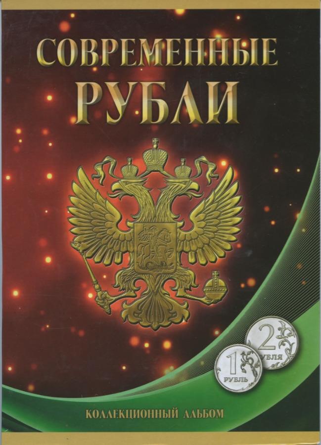 Альбом-планшет для монет «Современные рубли» (77 ячеек) (Россия)