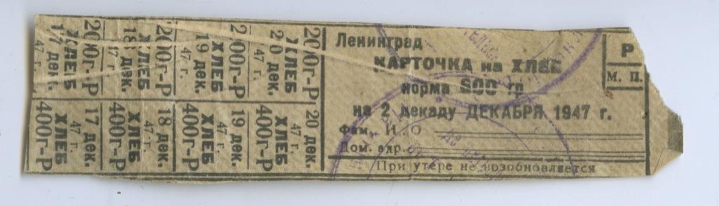Карточка нахлеб 1947 года (СССР)